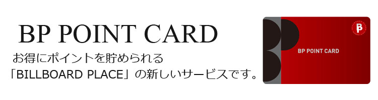 BP POINT CARDバナー