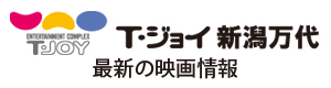 T-JOY最新映画情報