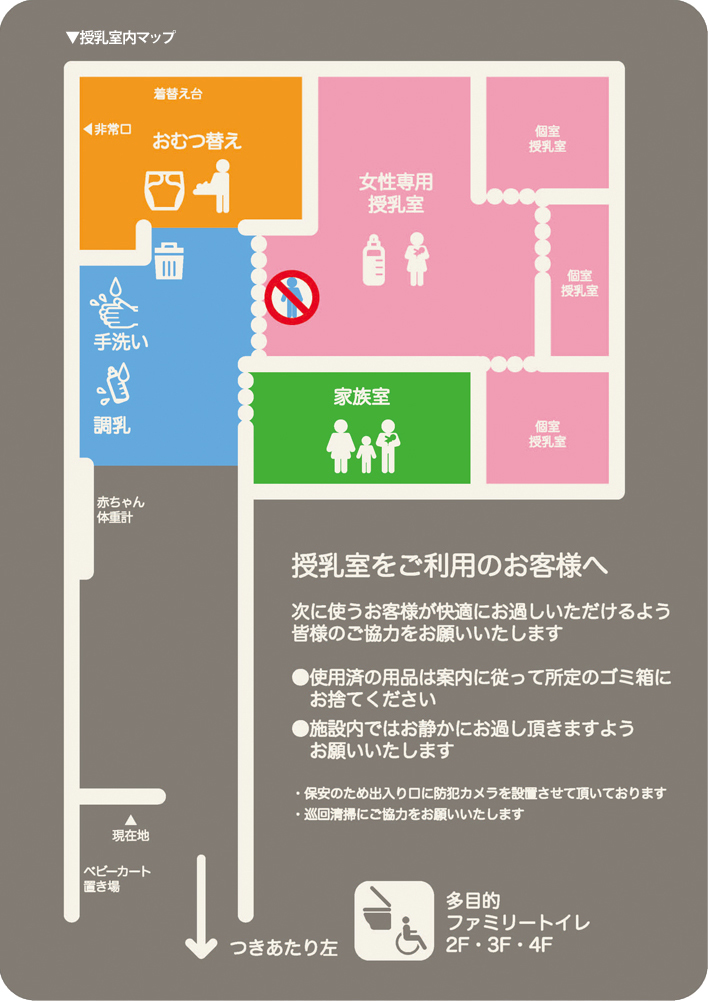 授乳室内MAP