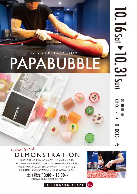 PAPABUBBLE POP-UP STORE