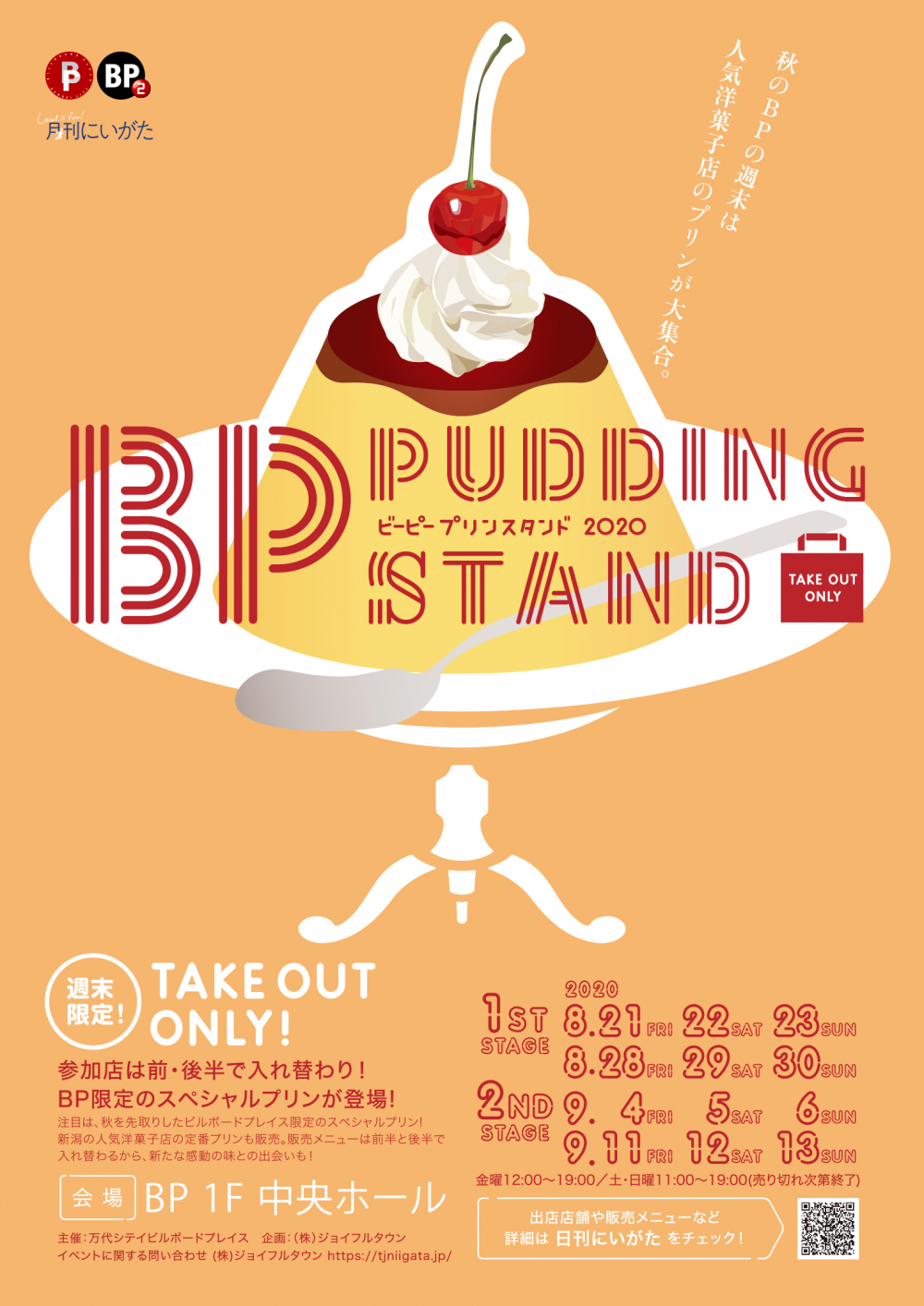 BP PUDDING STAND