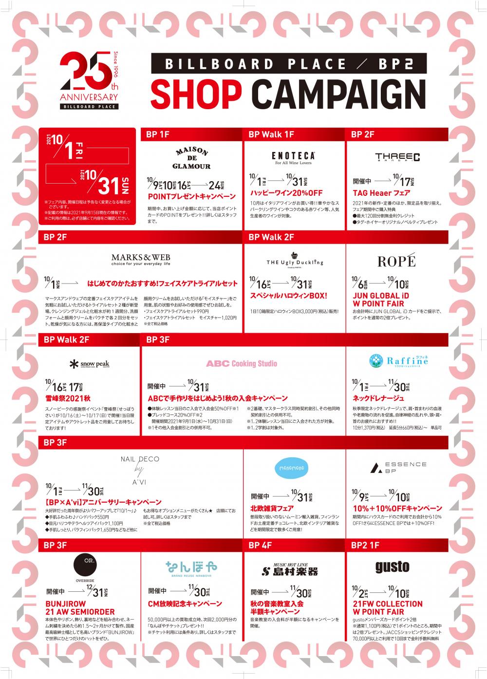 10月ショップキャンペーン
