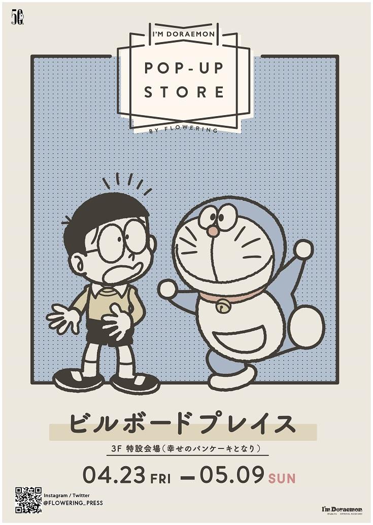 I'm Doraemon POP-UP STORE
