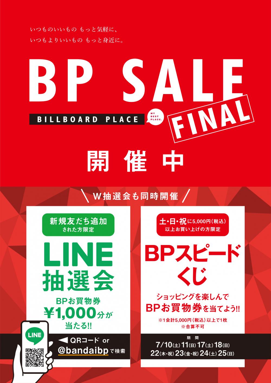 BP SALE FINAL スタート!