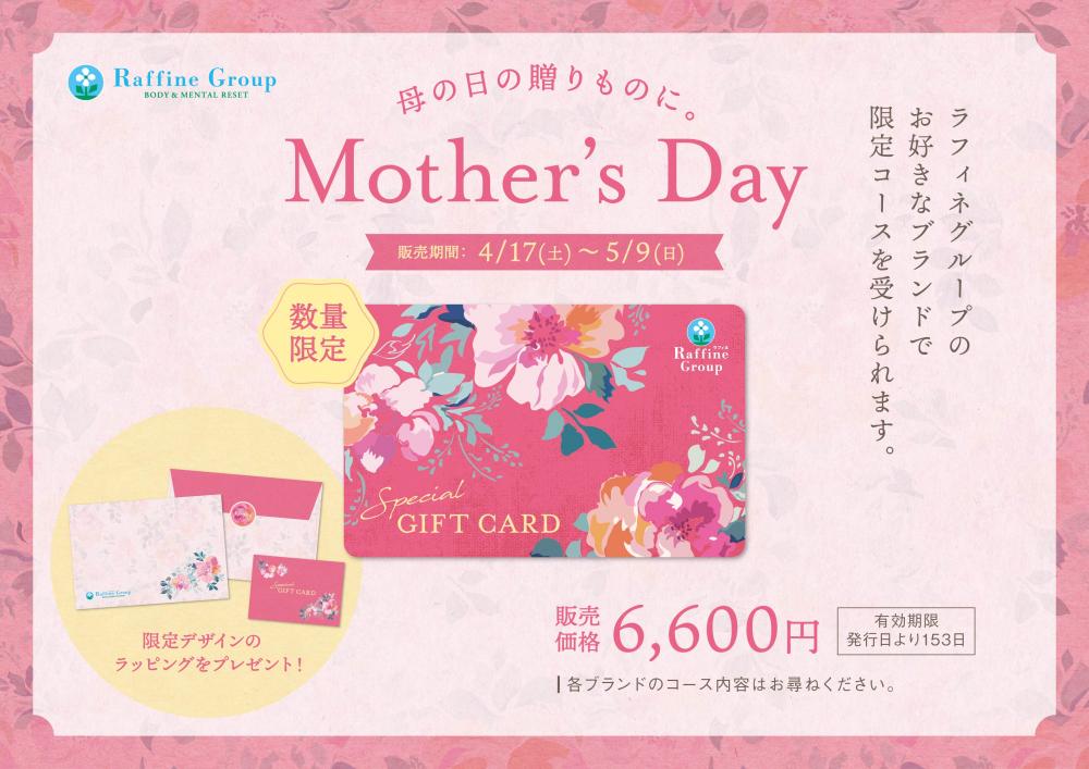 数量限定!母の日ギフトカード