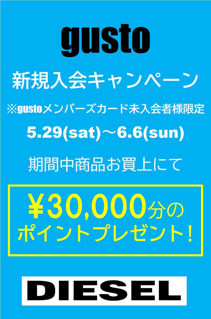 新規入会キャンペーン開催!