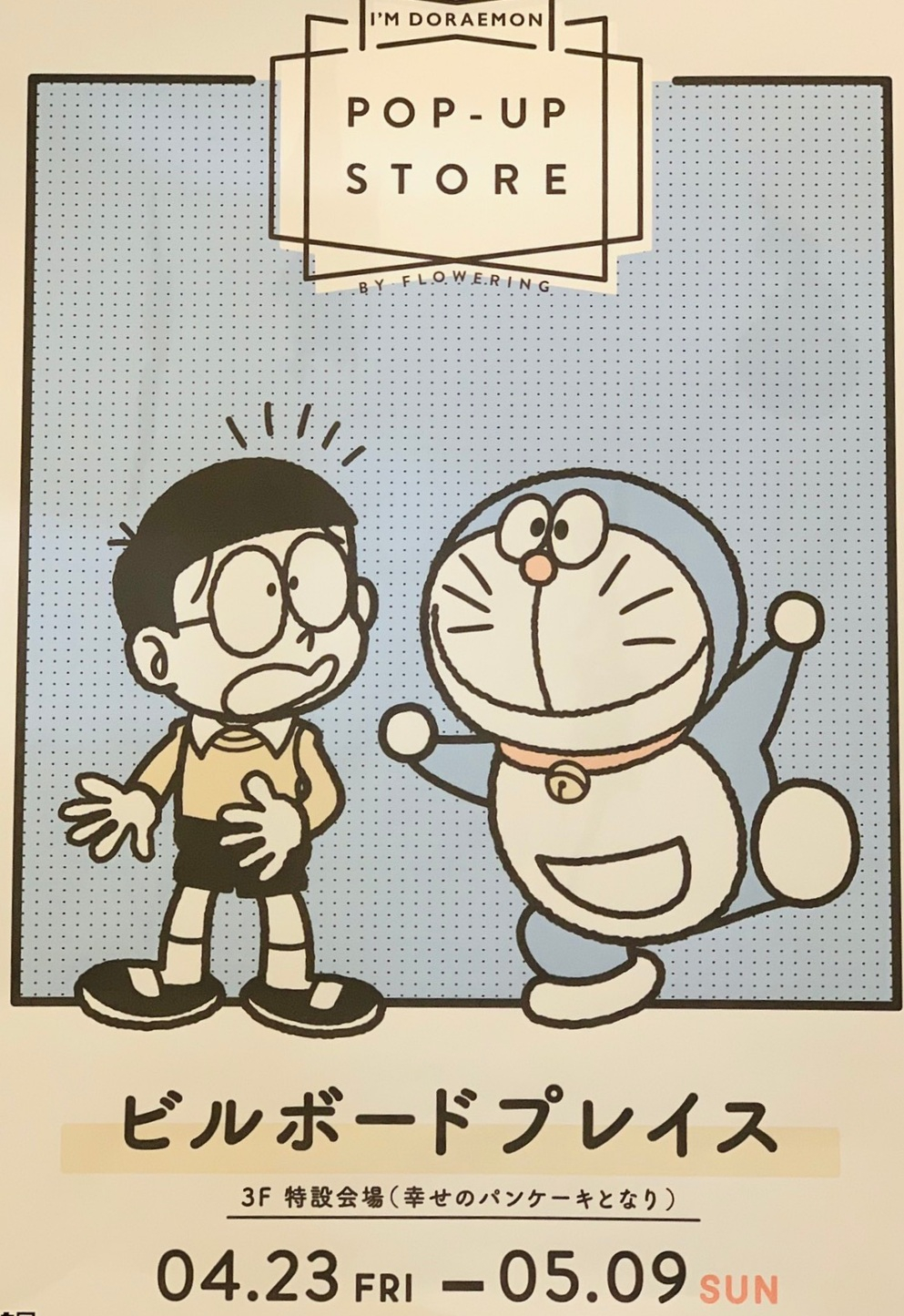 I'm Doraemon POP-UP STORE 終了間近!