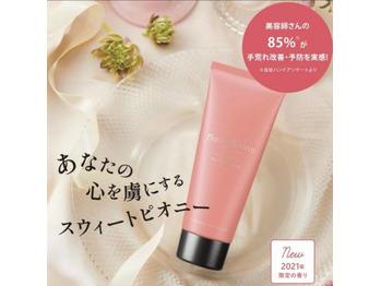 【美容師愛用】乾燥の救世主!ナノアミノハンドクリーム☆