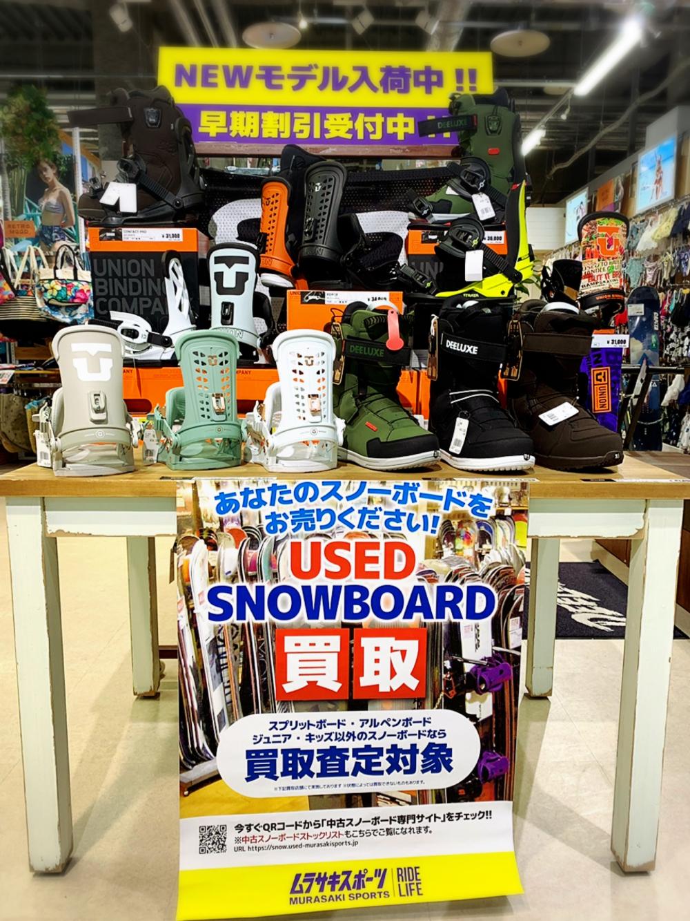 スノーボード中古買取始めました!