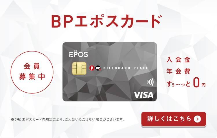 BPエポスカード