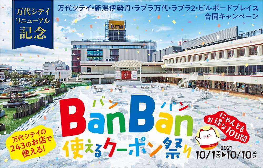 万代シテイリニューアル記念「にゃんともお得な10日間~BanBan使えるクーポン祭り~」
