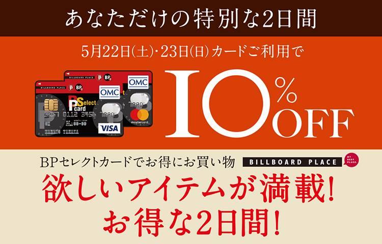 BPセレクトカード10%OFF スペシャルデイズ