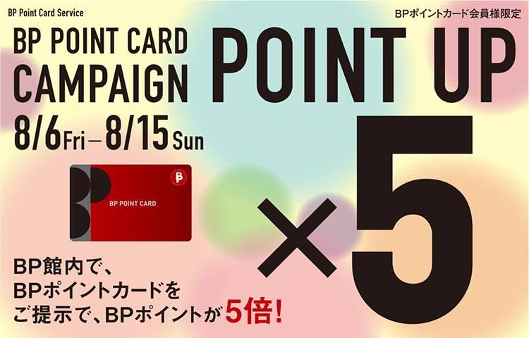 BP POINT CARD ポイント5倍キャンペーン