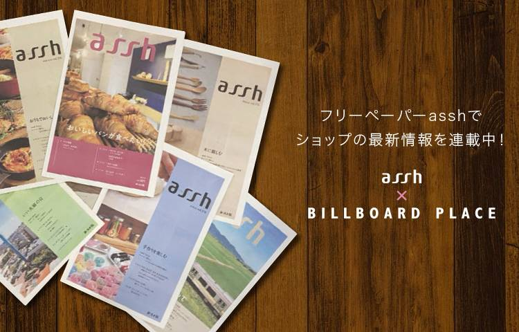 assh × BILLBOARD PLACE