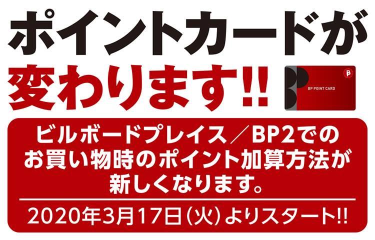 BP POINT CARD