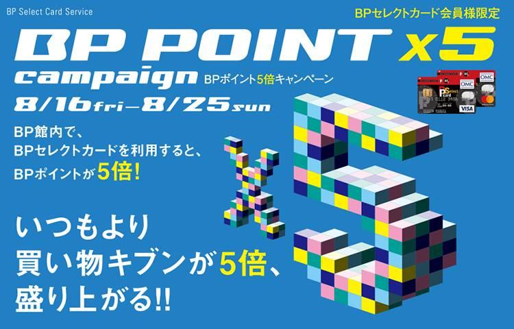 BPセレクトカードポイント5倍キャンペーン