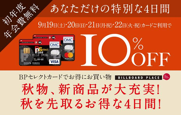 BP SELECT CARD 10%OFF