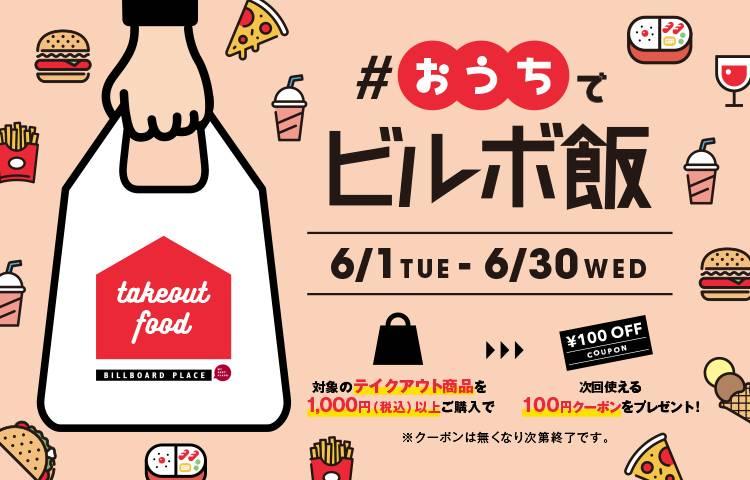 飲食店フェア「#おうちでビルボ飯」開催