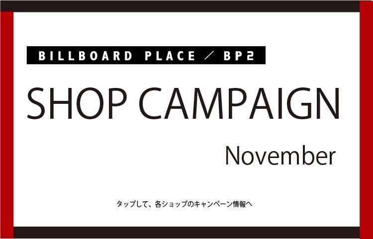 11月ショップキャンペーン