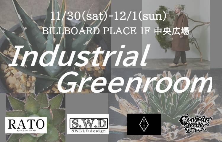 Industrial Greenroom