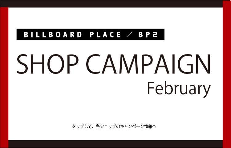 2月ショップキャンペーン