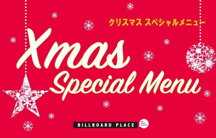 BPクリスマススペシャルメニュー
