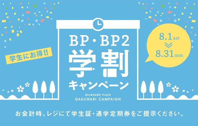 BP学割キャンペーン