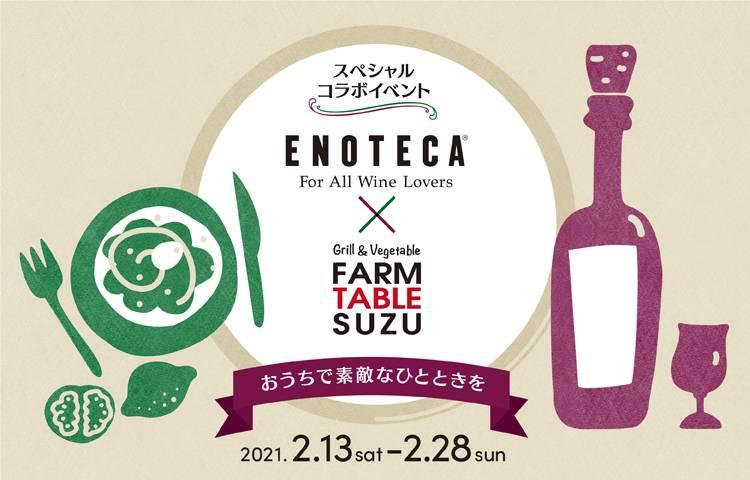 ENOTECA×FARM TABLE SUZU スペシャルコラボイベント~おうちで素敵なひとときを~