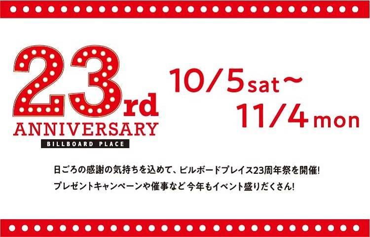BP23rd Anniversary