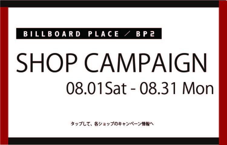 8月ショップキャンペーン