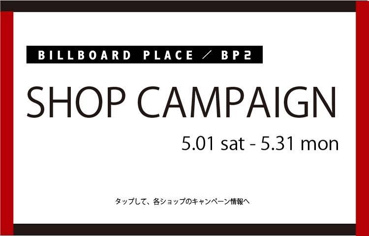 5月ショップキャンペーン
