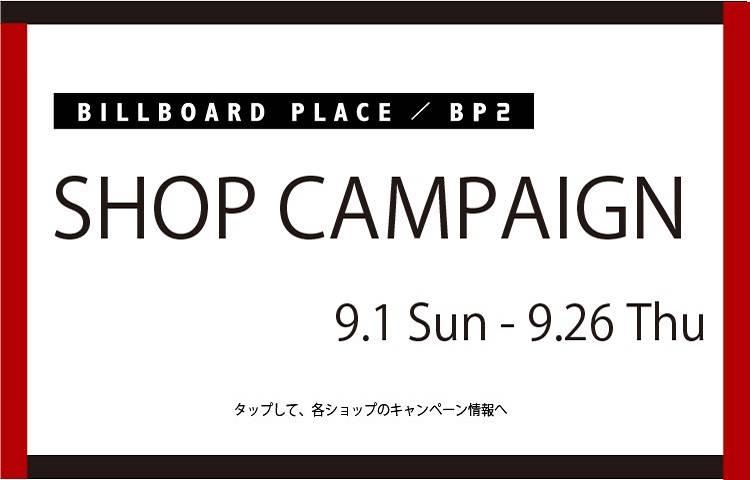9月ショップキャンペーン