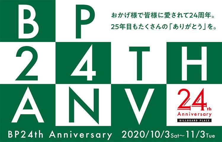 BP 24th Anniversary