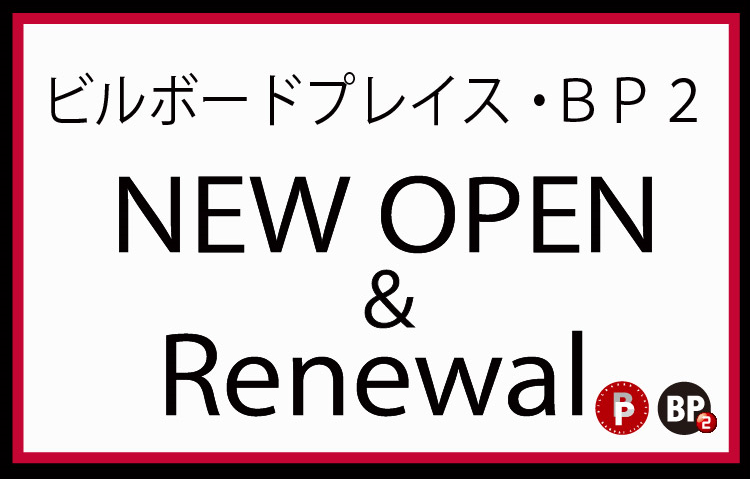 NEW OPEN & Renewal