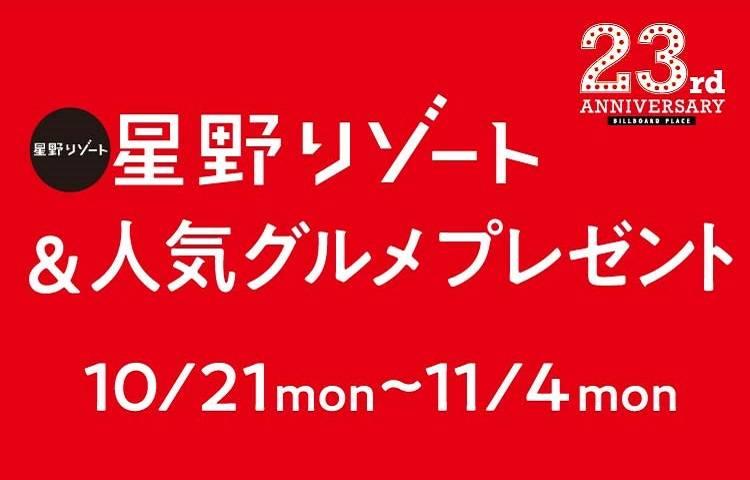 星野リゾート宿泊券&人気グルメプレゼント