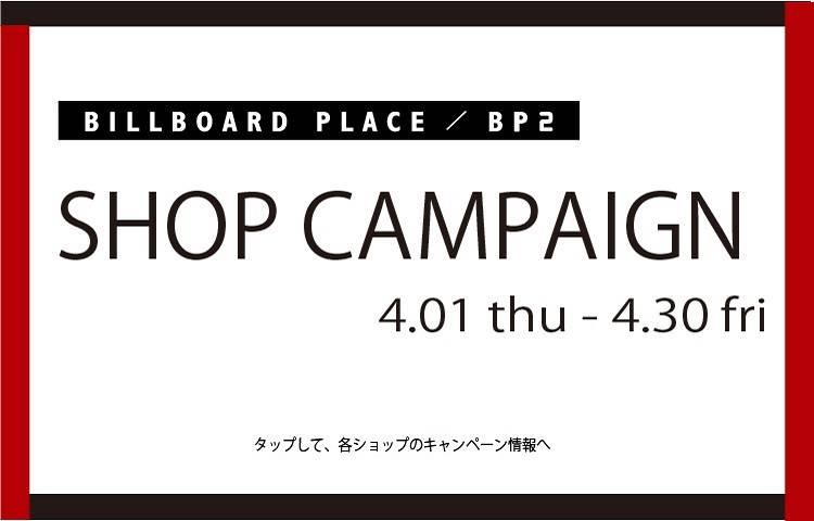 4月ショップキャンペーン