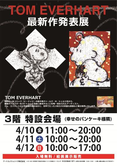 トム・エバハート最新作版画発表展