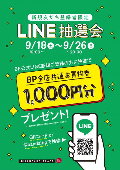 ビルボードプレイス公式LINEお友達キャンペーン