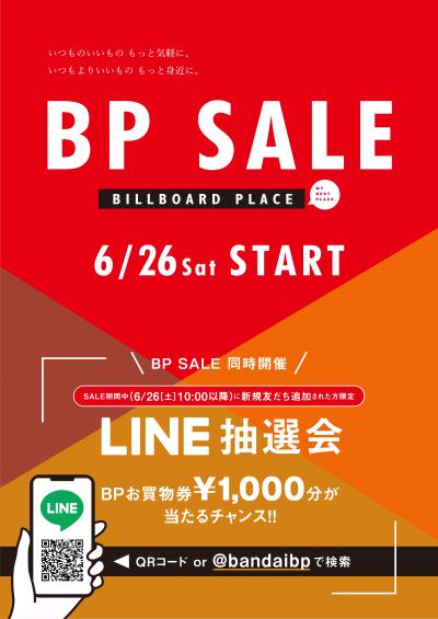BP SALE 6/26(土)10:00開催!