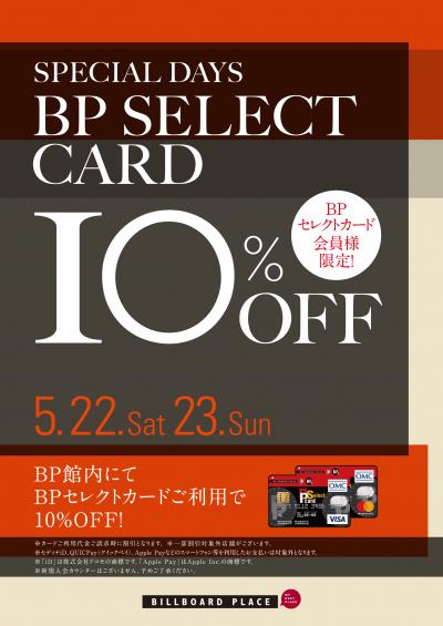 BPセレクトカード10%OFF スペシャルデイズ開催