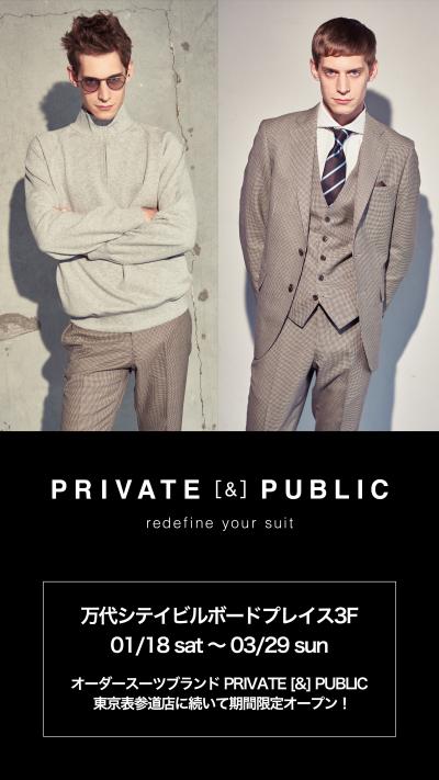 PRIVATE[&]PUBLIC