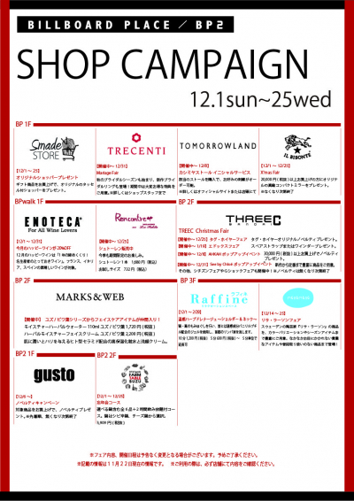 SHOP CAMPAIGN 12/1~25