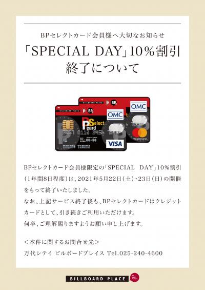 「SPECIAL DAY」10%割引終了について