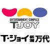T・ジョイ新潟万代