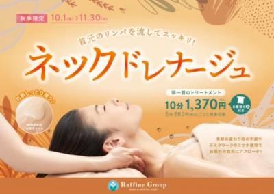 10/1~ 秋季キャンペーン「ネックドレナージュ」