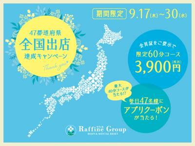 ラフィネ47都道府県全国出店達成キャンペーン