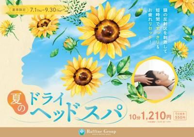 7/1~9/30限定「夏のドライヘッドスパ」キャンペーン