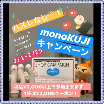 ♡monoKUJIキャンペーン♡