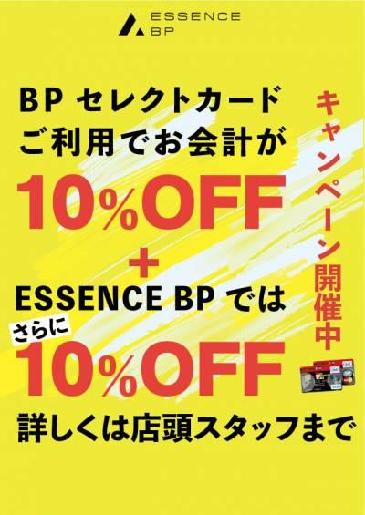11/21~23限定!10%+10%OFFイベント開催!