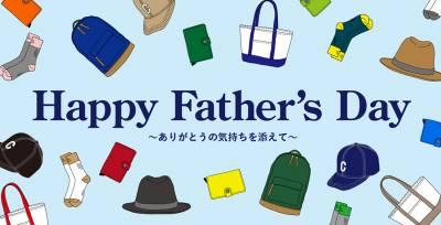 父の日プレゼント〜身だしなみに気を使うお父さんへ
